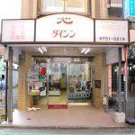 唐人町商店街の時計、メガネ、貴金属の専門店ダイシンの外観です。店舗上部には「時計 眼鏡 貴金属 ダイシン 一般技能士の店 751-0219」と書かれた看板があります。入り口はガラス張りです。