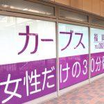 唐人町商店街にあるフィットネスクラブ、カーブス福岡唐人店です。ガラスの窓に「カーブス 福岡唐人 TEL092-721-1661 女性だけの30分健康体操」と書いてあります。