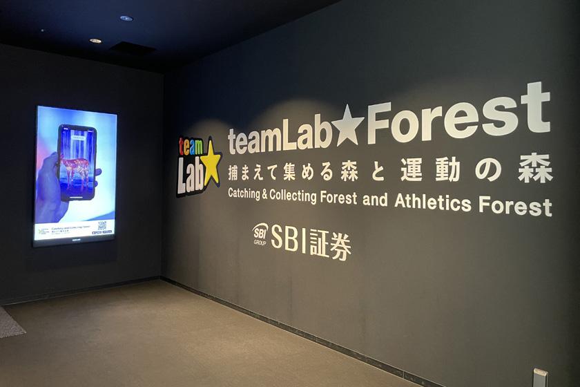 BOSS E・ZO FUKUOKA内にあるアトラクション、チームラボフォレスト福岡の入り口です。teamLab Forest 捕まえて集める森と運動の森と書かれています。