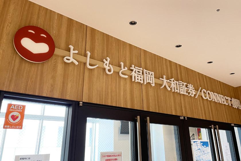 BOSS E・ZO FUKUOKA内にある「よしもと福岡 大和証券 CONNECT劇場」の外観です。