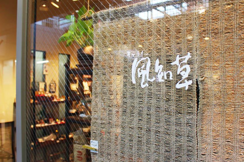 唐人町商店街にあるギャラリー風知草の外観です。ガラスのドアに「ギャラリー風知草」と書かれています。