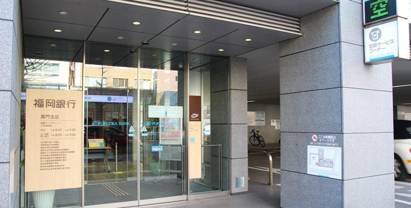 唐人町商店街にある福岡銀行黒門支店の外観です。入り口はガラスの自動ドアで、左側に福岡銀行黒門支店と書かれた看板が設置されています。