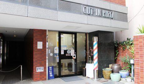 福岡市西公園商工連盟の理容室 CUT IN HIRO カットインヒロの入り口です。入り口上部にCUT IN HIROと書かれています。