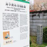 唐人町商店街近くにある西学問所、甘棠館跡です。右側に西学問所跡と書かれた碑があり、左側に説明版があります。