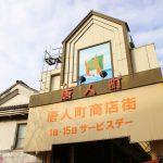 唐人町商店街にあるアーケードの東側入り口です。唐人町商店街 1日・15日サービスデー、唐人町と書かれた文字の上部に遣唐使船の絵が描かれています。