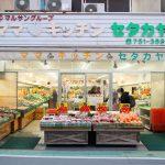 唐人町商店街にある青果店ママキッチンの外観です。看板には「ママキッチン セタカヤ 751-3698」と書かれています。入り口にはワゴンがあり、苺、みかん、リンゴが並べられています。