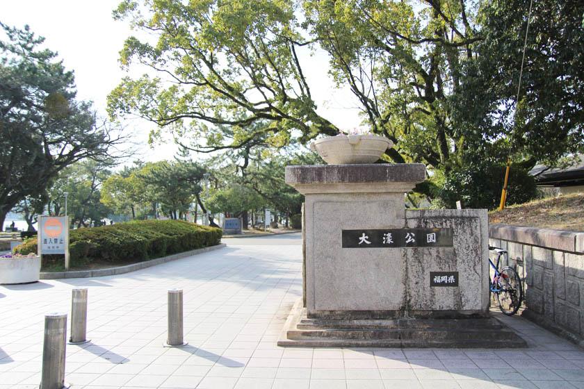 福岡市にある大濠公園の西側入り口。大濠公園 福岡県と書かれています。