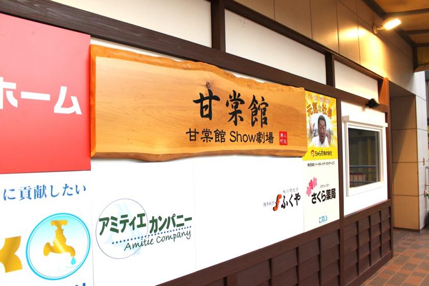 唐人町商店街にある劇団ショーマンシップの拠点、甘棠館Show劇場です。木目調の看板に「甘棠館 甘棠館Show劇場」と書かれています。