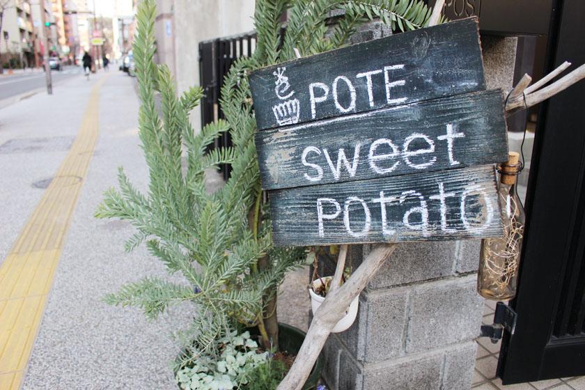 西公園商工連盟のスイートポテト専門店TAMUYAタムヤの看板です。POTE Sweet Potatoと書かれています。