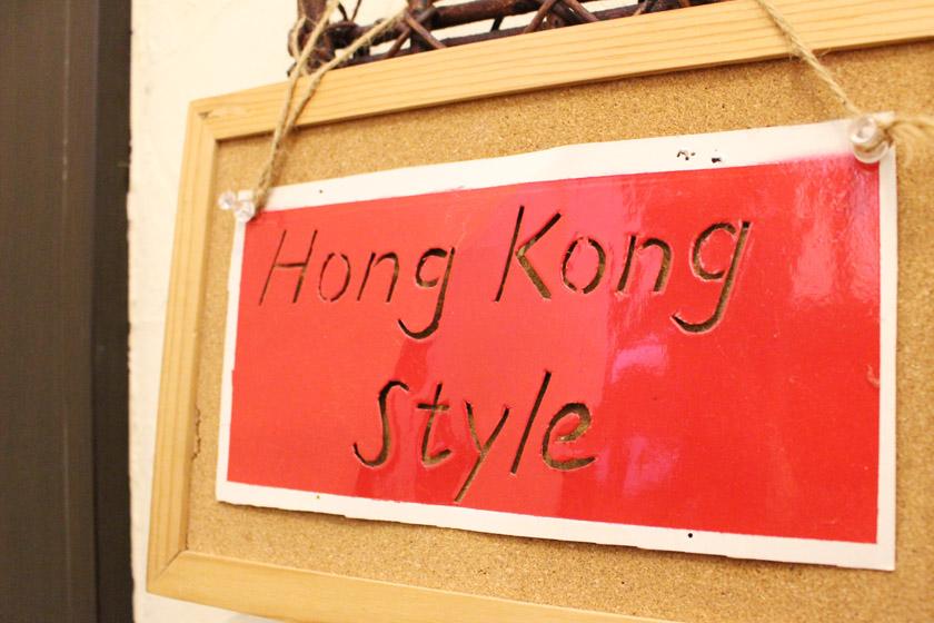 西公園商工連盟の「福岡のお粥カフェ Teddy & Daddy テディ&ダディ」の店内に飾られている看板です。コルク板に、Hong Kong Styleと切り抜かれた赤い紙が貼られています。