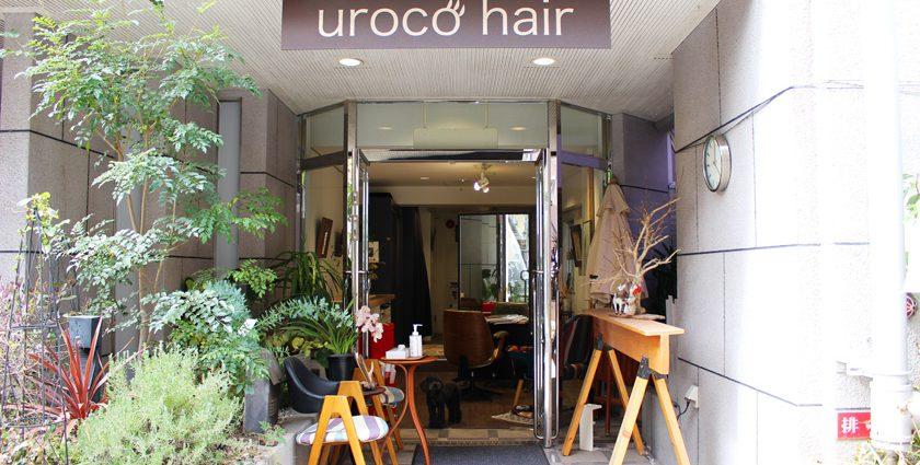 西公園商工連盟の美容室uroco hair ウロコ ヘアーの外観です。上部にuroco hairと書かれています。入り口左側に植物がいくつか植えられていて、木製の椅子や棚が置かれています。