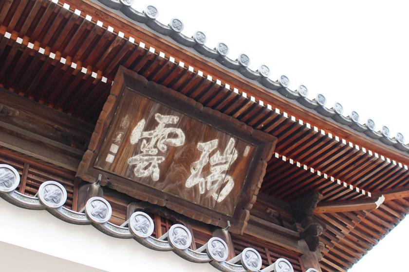 唐人町にある善龍寺の扁額です。二階建ての造りの山門に掲げられていて、亀井南冥により「瑞雲」と書かれています。
