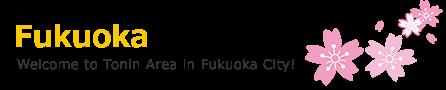 Fukuokaとうにんナビ Welcome to Tonin Area in Fukuoka City