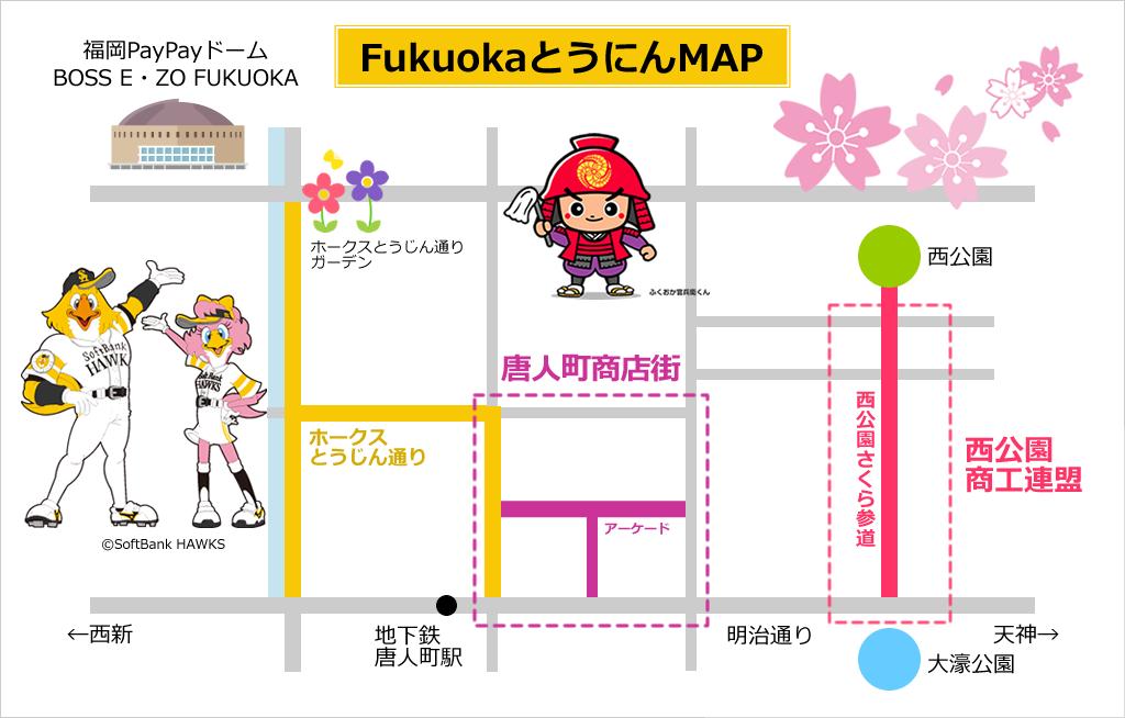 Fukuokaとうにんナビの対象地域の地図FukuokaとうにんMAPです。中央に唐人町商店街、右側に西公園商工連盟のエリアが点線で、左側にホークスとうじん通りが黄色で表示されています。福岡PayPayドーム、BOSS EZO FUKUOKAが左上に、西公園、大濠公園が右側に図示されています。