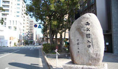 福岡市の大濠公園の近くにある進藤一馬書による西公園入口の碑