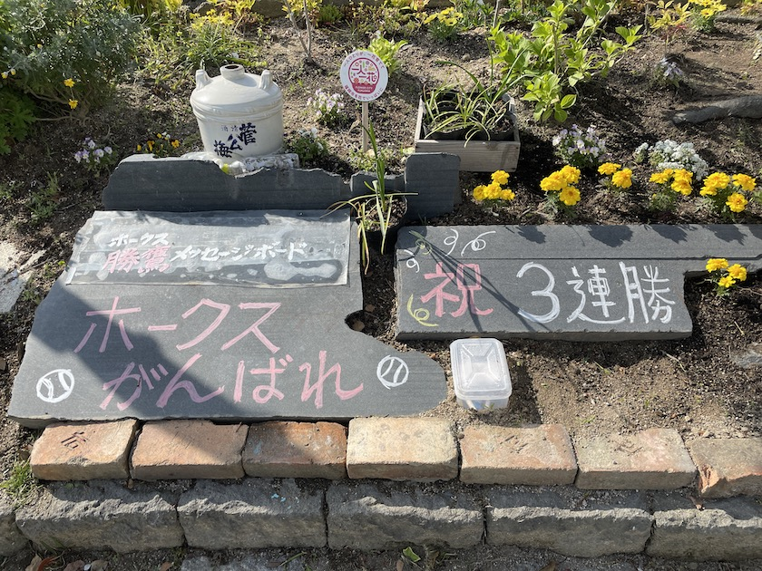 ホークスとうじん通りガーデンにあるメッセージボード。ホークスがんばれ、祝3連勝と応援メッセージが書かれています
