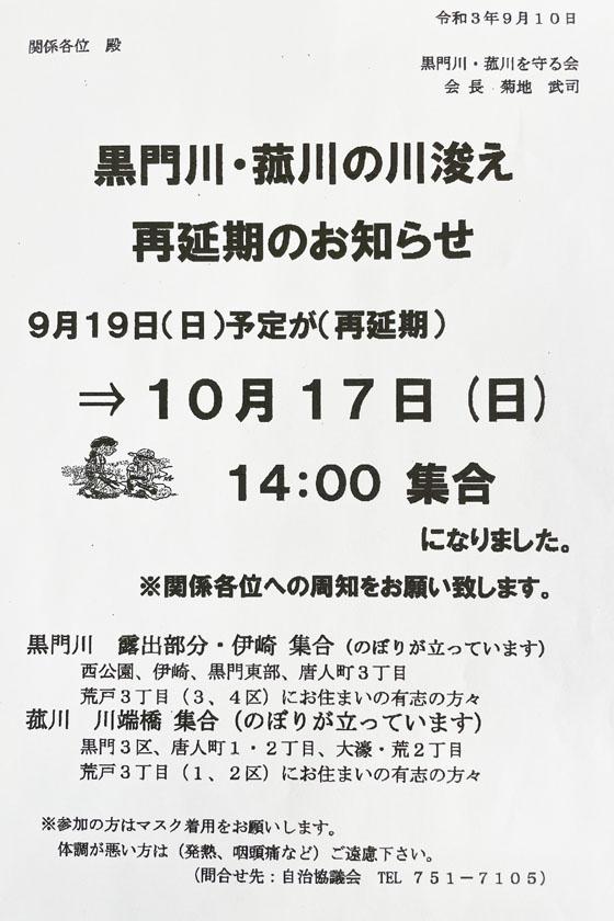 黒門川・菰川の川浚え再延期のお知らせ。9月19日(日)予定が10月17日(日)、14:00集合になりました。